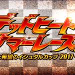 【FGO】『デッドヒートサマーレース!』ゲーム感想(ネタバレあり)