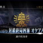 【第三特異点 封鎖終局四海オケアノス】『Fate/Grand Order』ゲーム感想(ネタバレあり)