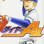 『ダイヤのA act2 9巻』マンガ感想(ネタバレ)