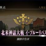 【第五特異点 北米神話大戦イ・プルーリバス・ウナム】『Fate/Grand Order』ゲーム感想(ネタバレあり)