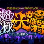 【FGO】『ハロウィンカムバック!超極☆大かぼちゃ村〜そして冒険へ〜』ゲーム感想(ネタバレあり)