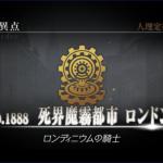 【第四特異点 死界魔霧都市ロンドン】『Fate/Grand Order』ゲーム感想(ネタバレあり)