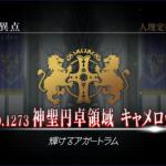 【第六特異点 神聖円卓領域キャメロット】『Fate/Grand Order』ゲーム感想(ネタバレあり)