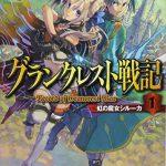 『グランクレスト戦記 1巻 虹の魔女シルーカ』ラノベ感想(ネタバレあり)