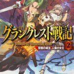 『グランクレスト戦記 5話 常闇の森』アニメ感想(ネタバレあり)