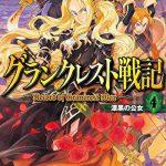 『グランクレスト戦記 4巻 漆黒の公女』ラノベ感想(ネタバレあり)