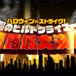 【FGO】『ハロウィンストライク!魔のビルドクライマー姫路城大決戦』ゲーム感想(ネタバレあり)