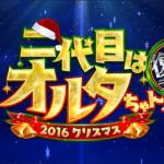【FGO】『2016クリスマス 二代目はオルタちゃん』ゲーム感想(ネタバレあり)