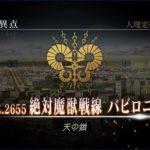 【第七特異点 絶対魔獣戦線バビロニア】『Fate/Grand Order』ゲーム感想(ネタバレあり)