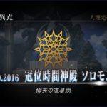 【終局特異点 冠位時間神殿ソロモン】『Fate/Grand Order』ゲーム感想(ネタバレあり)