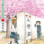 『からかい上手の高木さん 7巻』マンガ感想(ネタバレあり)