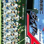 【第一部完結】『ダイヤのA 47巻』マンガ感想(ネタバレ)