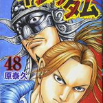 『キングダム 48巻』マンガ感想(ネタバレあり)