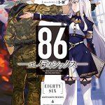 『86―エイティシックス― 1巻』ラノベ感想(ネタバレあり)
