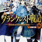 『グランクレスト戦記 9巻 決戦の刻』ラノベ感想(ネタバレあり)