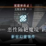 【亜種特異点Ⅰ 悪性隔絶魔境 新宿 新宿幻霊事件】『Fate/Grand Order』ゲーム感想(ネタバレあり)