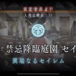 【亜種特異点Ⅳ 禁忌降臨庭園セイレム 異端なるセイレム】『Fate/Grand Order』ゲーム感想(ネタバレあり)