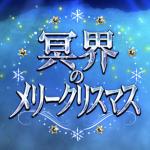 【FGO】『2017クリスマス 冥界のクリスマス』ゲーム感想(ネタバレあり)