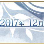 【第2部プロローグ】『Fate/Grand Order』ゲーム感想(ネタバレあり)