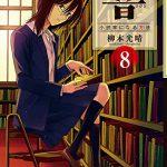 『響~小説家になる方法~ 8巻』マンガ感想(ネタバレあり)