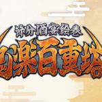 【FGO】『節分酒宴絵巻 鬼楽百重塔』ゲーム感想(ネタバレあり)
