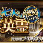 【FGO】『ダ・ヴィンチと七人の贋作英霊』ゲーム感想(ネタバレあり)