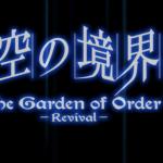 【FGO】コラボイベント『復刻版:空の境界/the Garden of Order -Revival-』ゲーム感想(ネタバレあり)