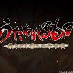 PS4版『うたわれるもの 散りゆく者への子守唄』ゲーム感想その1(ネタバレ)