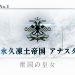 【第2部 Lost Belt No.1 永久凍土帝国 アナスタシア】『Fate/Grand Order』ゲーム感想(ネタバレあり)