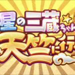 【FGO】復刻イベント『星の三蔵ちゃん、天竺に行く』ゲーム感想(ネタバレあり)