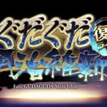 【FGO】復刻イベント『ぐだぐだ明治維新』ゲーム感想(ネタバレあり)