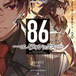『86―エイティシックス― 2巻』ラノベ感想(ネタバレあり)