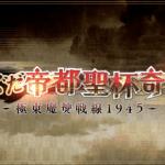 【FGO】イベント『ぐだぐだ帝都聖杯奇譚』ゲーム感想(ネタバレあり)