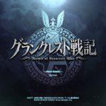 【PS4】グランクレスト戦記 ゲーム感想その1(ネタバレあり)