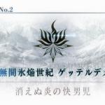 【第2部 Lost Belt No.2 無間氷焔世紀ゲッテルデメルング】『Fate/Grand Order』ゲーム感想(ネタバレあり)