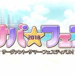 【FGO】水着イベント2018『サーヴァント・サマー・フェスティバル』ゲーム感想(ネタバレあり)